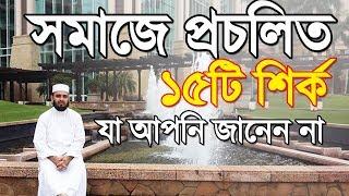 দেখুন ১৫টি শির্ক | 15th Shirk in Our Society | Bangla waz | Mizanur Rahman Azhari