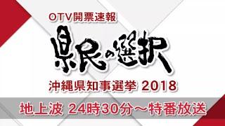 沖縄県知事選挙2018 県民の選択【沖縄テレビ】 thumbnail