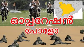 ഹൈദരാബാദ് ഇന്ത്യയുടെ ഭാഗമായ കഥ - ഓപ്പറേഷൻ പോളോ   Operation Polo (Malayalam)