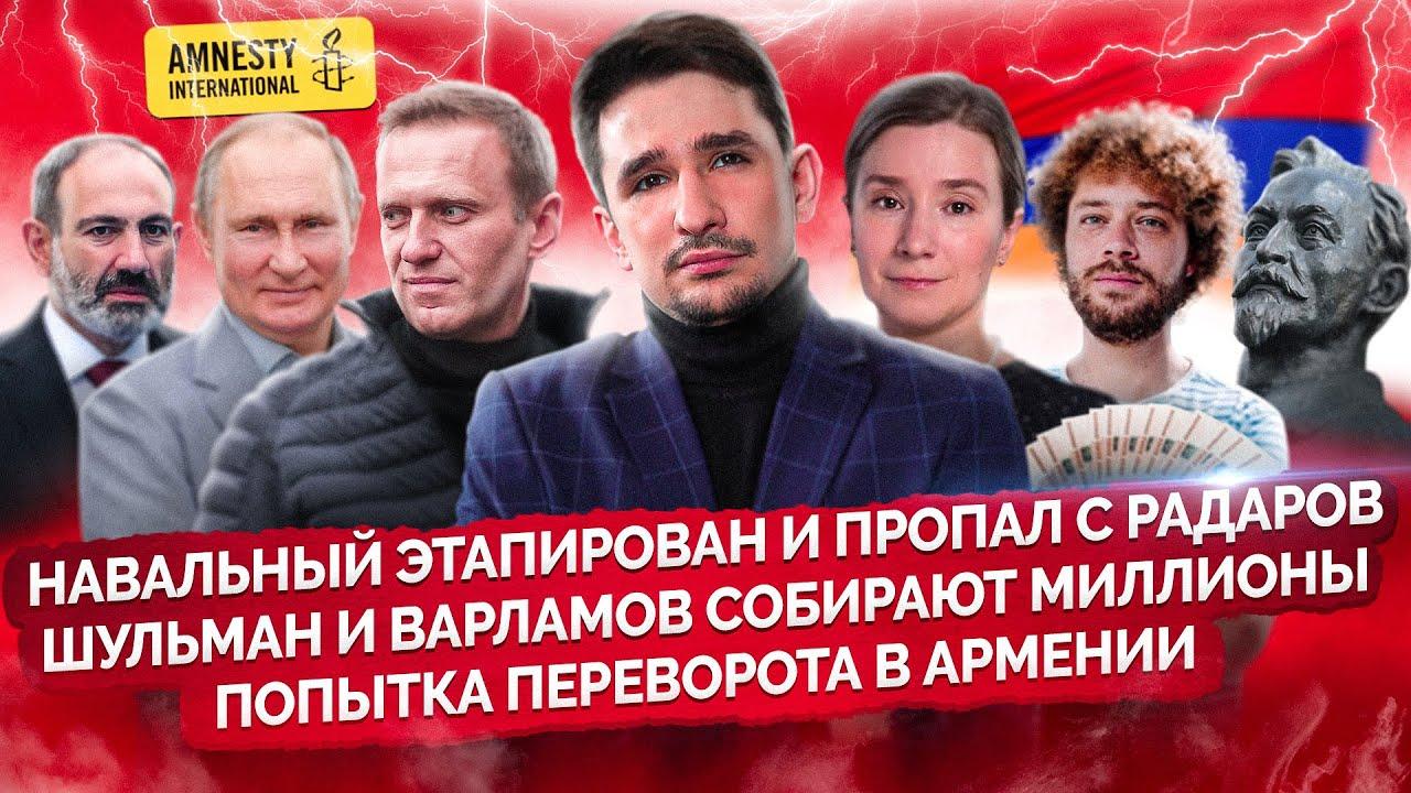 Где Навальный? Путин про выборы/ Amnesty/ Памятник на Лубянке/ Госпереворот в Армении @Майкл Наки