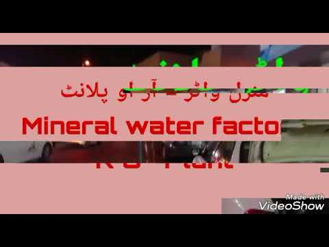 RO mineral water plant factory visit jeddah| small business idea earn money in India pakistan