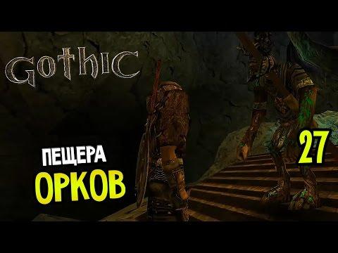 Игра Готика 1. Готика прохождение игры (Игра Gothic