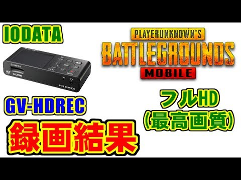 [GV-HDREC] PUBG MOBILE [GeForce GTX 1060]