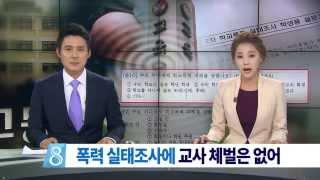 [대구MBC뉴스] 체벌 청정학교?...폭력 실태조사 문항이 문제