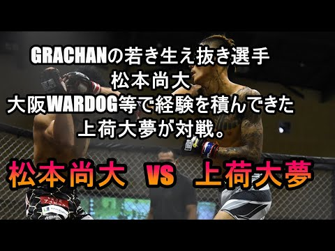 GRACHAN50 バンタム級 5分2R 松本尚大vs上荷大夢