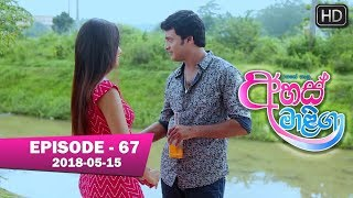 Ahas Maliga | Episode 67 | 2018-05-15