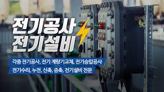 광진구전기공사 삼성전기