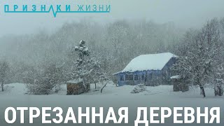 Отрезанная деревня | ПРИЗНАКИ ЖИЗНИ