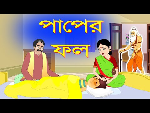 সাধু বাবা ও মহাজন | Sadhu o Mahajan | The sinner | পাপী |
