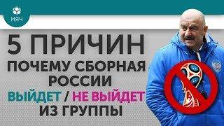 5 ПРИЧИН ПОЧЕМУ Сборная России Выйдет / Не выйдет из группы