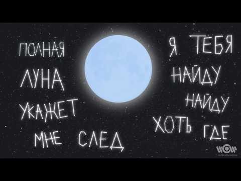 Леша Свик - Луна   Official Lyric Video
