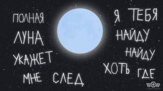 Леша Свик - Луна | Official Lyric Video