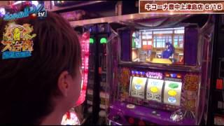 真・スロ番 〜夏の陣〜 vol.14