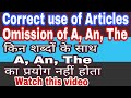 Articles- a, an, the - English Grammar - Lesson 1 - 4 Rules for Using best trick to learn articles