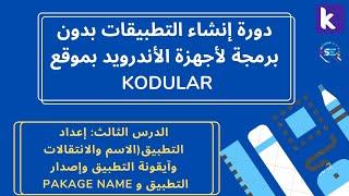 دورة شرح Kodular للمبتدئين  إعداد التطبيق (اسمه وآيقونته وإصداره والإنتقالات و Pakage Name screenshot 1