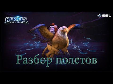 видео: heroes of the storm: Разбор полетов (Выпуск 1)
