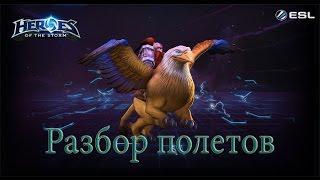 Heroes of the Storm: Разбор полетов (Выпуск 1)