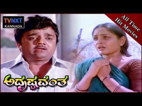 Adrushtavantha || Full Length Kannada Movie || Dwarakish || Srinath || Sulakshana || TVNXT Kannada
