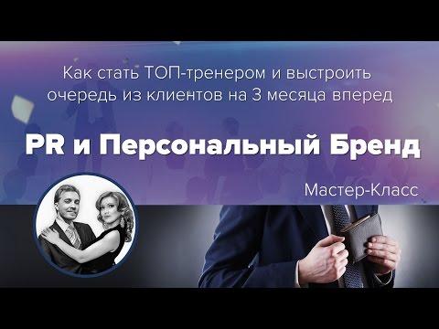 """МК """"PR и Персональный Бренд"""""""