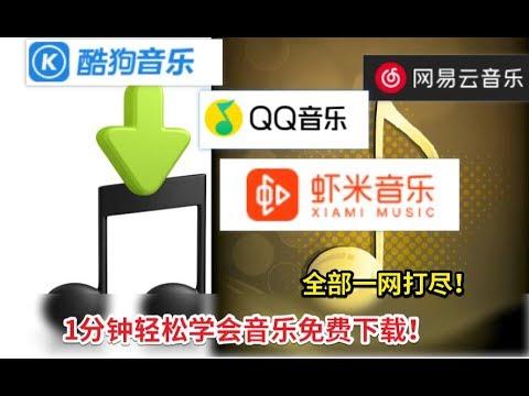 1分钟学会最新的免费下载(QQ音乐 网易,酷狗,酷我)全网的无损音乐方法