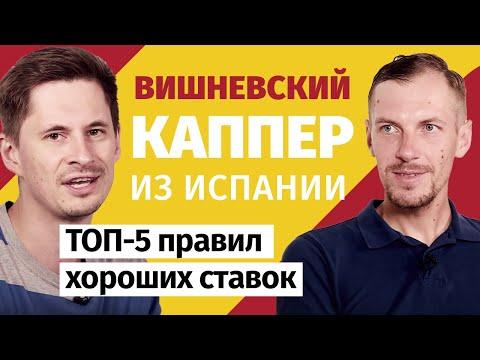 Александр Вишневский: Каппер