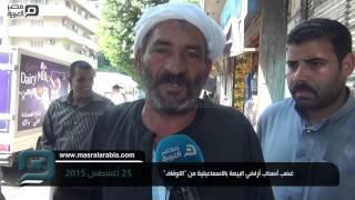 مصر العربية | غضب أصحاب أراضي البيعة بالاسماعيلية من