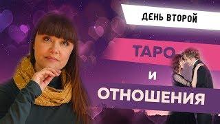 Реалити-шоу Экспресс расклады на Таро. День 2