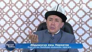 Насаат баяны. Абдышүкүр Нарматов түз эфирде 22.04.17