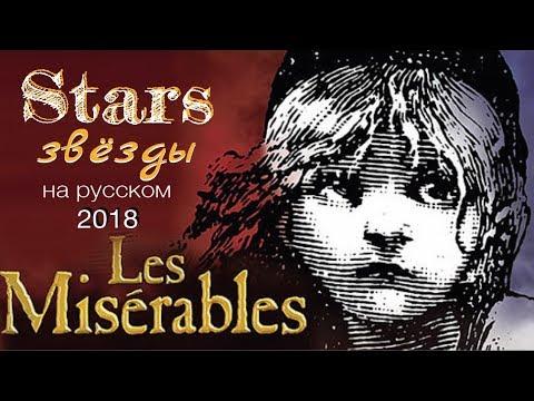 Звёзды (мюзикл Отверженные) - Stars (Les Misérables) [русский перевод 2018]
