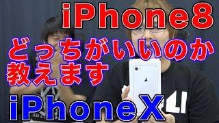iPhone8とiPhoneXおすすめはこちら!!