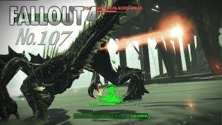 Fallout 4 s 107 Неугомонная Морячка