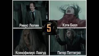 Тест Насколько хорошо вы знаете киновселенную Гарри Поттера