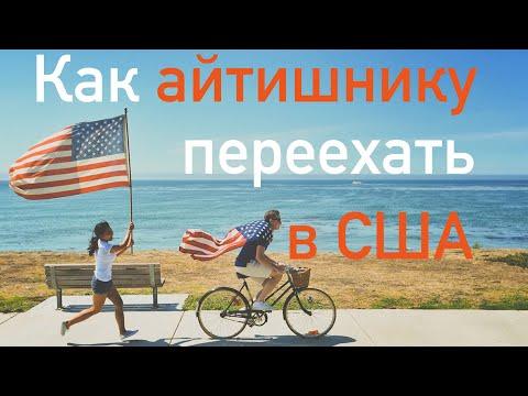 Рабочие визы в США | Релокейт IT специалистов | Программист в США | UDevs