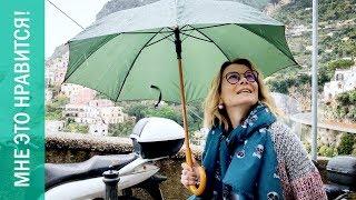 Мастер-класс в Позитано и прощание с Неаполем | Мне это нравится! #32 | Юлия Высоцкая (18+)