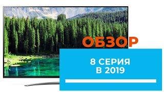 sM8600 - реальная ли 8ка у LG в 2019? -  обзор от DENIKA.UA (49SM8600; 55SM8600; 65SM8600)