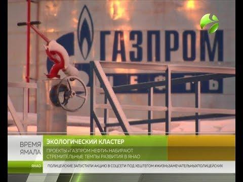 """Проекты """"Газпром нефти"""" стремительно набирают обороты на Ямале"""