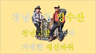 부산 알피니스트 산악회 (경남 산청 정수산) 천년고찰 …