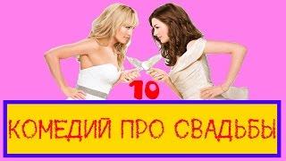 10 Фильмов про свадьбу