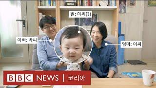 우리 아이에게 '엄마 성씨'를 물려준 이유 - BBC …