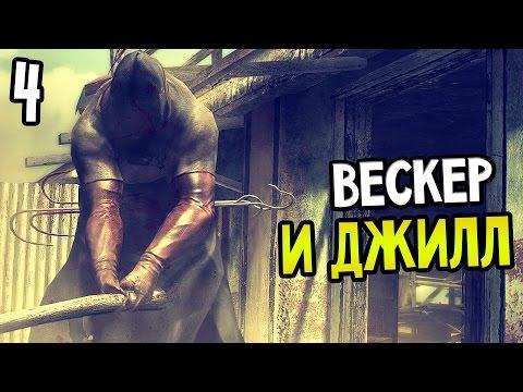 RESIDENT EVIL 5 - #23: O FINAL Deus Ex Machina!