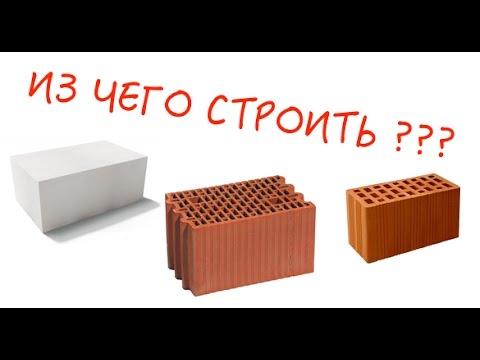 керамические блоки или газобетон что лучше шанс встретить