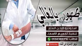 شيلة فرحه شفاء وسلامه باسم محمد اهداء من الام والاب ll طهور يالغالي ll تنفيذ بالاسماء