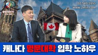 최신 캐나다 명문대 입학 노하우 및 일문일답 컨설팅 -…
