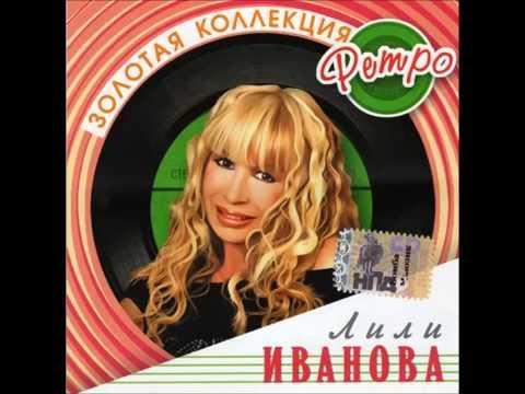 Лили Иванова - Одна любовь ( Една любов )