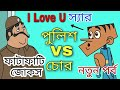 Police VS   Bangla Cartoon Jokes   sangeet mischief AD   Funny Cartoon Jokes Video 2018