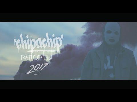 ChipaChip - Рапорты