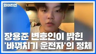 장제원 아들 변호인이 밝힌 '바꿔치기 운전자'의 정체 / YTN
