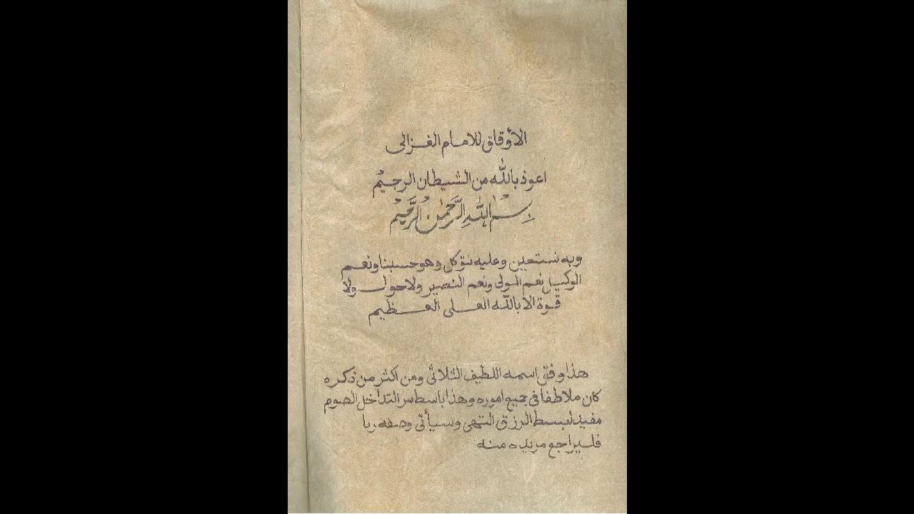 كتاب الاوفاق الغزالي pdf