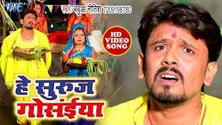 आगया #Babau Nitish का नया सबसे हिट छठ गीत वीडियो 2019 | Hey Suruj Gosaiya | Chhath Geet