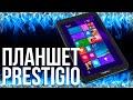Планшет Prestigio MultiPad Visconte Quad 3G   ОБЗОР #29 [Оффлайн]